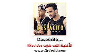 ما هو السبب وراء اشهار اغنية Despacito