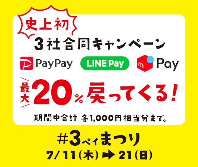 セブン-イレブン 史上初!3社合同キャンペーン PayPay・LINE Pay・メルペイ 最大20%が戻ってくる