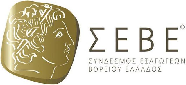 ΣΕΒΕ: Κάμψη των ελληνικών εξαγωγών το Α' πεντάμηνο 2016 - Ασφυκτική η κατάσταση για τις επιχειρήσεις