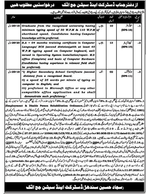 district-and-session-court-jobs-2020-application-form
