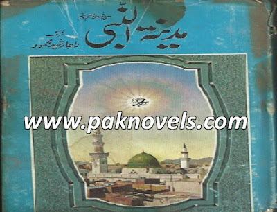 Urdu Book By Raja Rasheed Mehmood