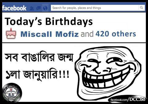 Funny World: Funny Bangladesi New Year