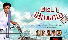 Adida Melam 2016 Tamil Movie Watch Online
