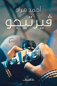 رواية فيرتيجو pdf - أحمد مراد