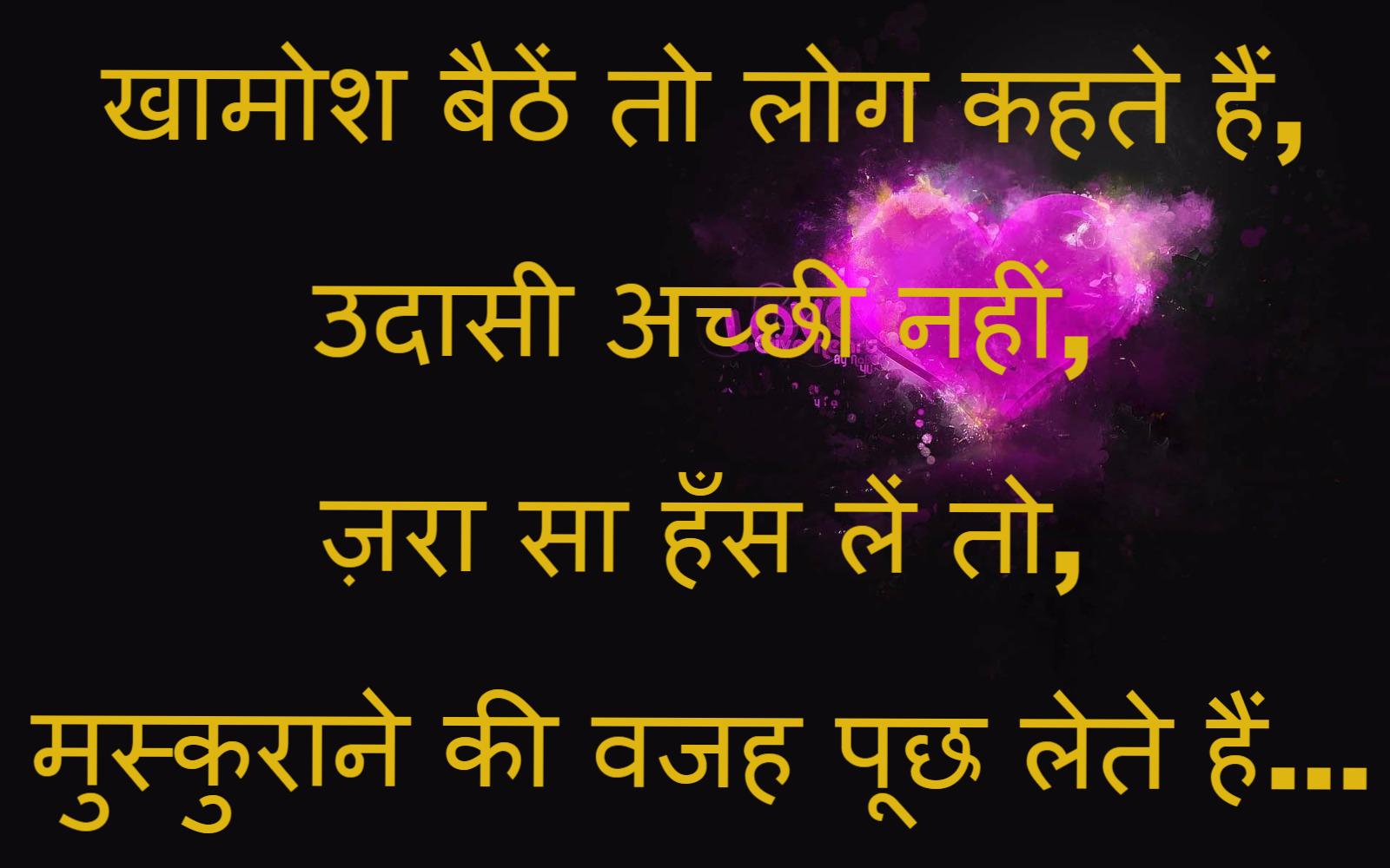 love images shayari hindi font 2017