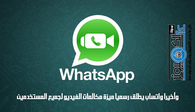 وأخيراً واتساب يطلق رسمياً ميزة مكالمات الفيديو لجميع المستخدمين