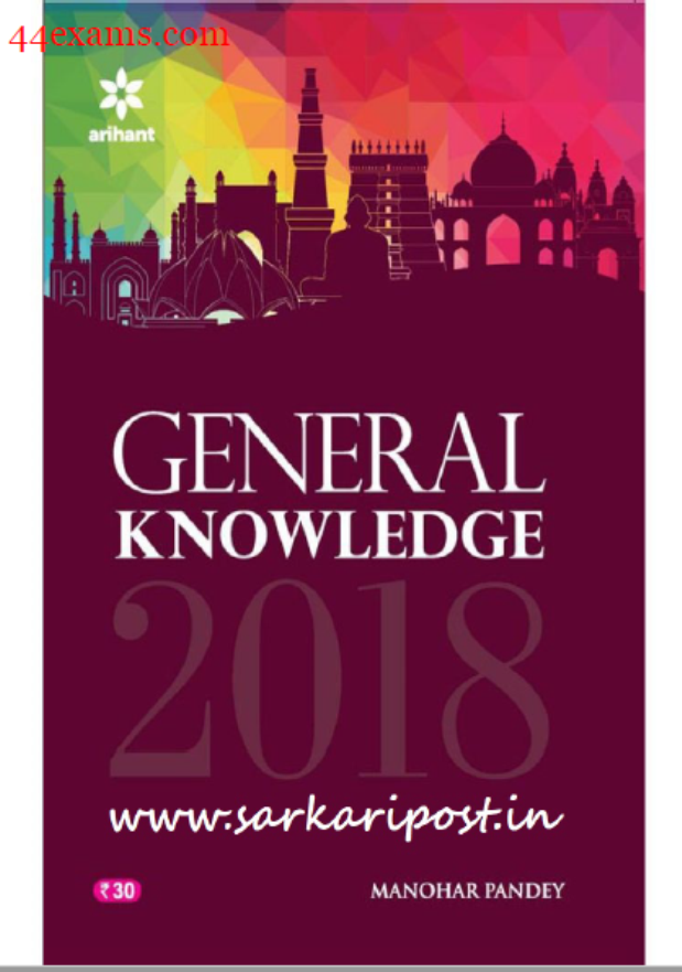 Arihant General Knowledge By Manohar Pandey : For All Competitive Exam PDF Book