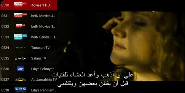 تحميل pinguim tv apk لمشاهدة جميع القنوات العربية والاجنبية مجانا
