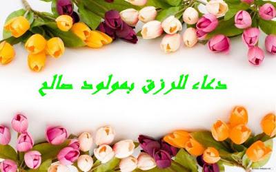 دعاء الرزق بمولود صالح | دعاء الرزق بذرية صالحة باذن الله