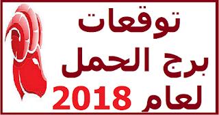 توقعات برج الحمل لعام 2018