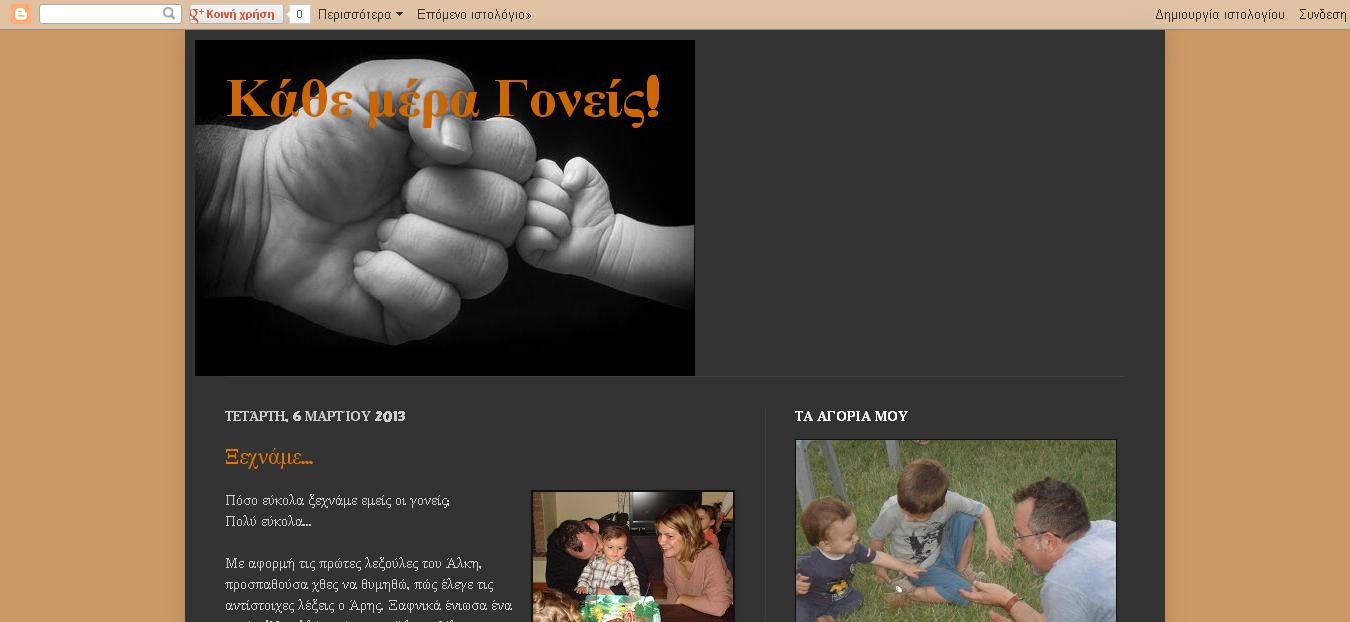 a7d11558961 Top blogs - Τα ωραιότερα blogs: To blog
