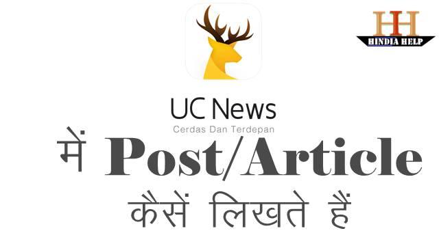 Uc News में Post/Article कैंसे लिखे और Money Earn कैंसे करें