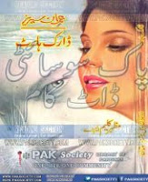 Dark Heart Part 2 by Mazhar Kaleem (Imran Series)