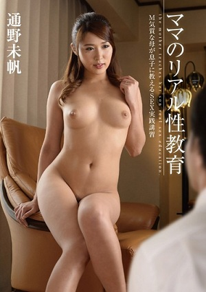 Mom Of Realism Education Tsuno Miho [GVG-374 Miho Tono]