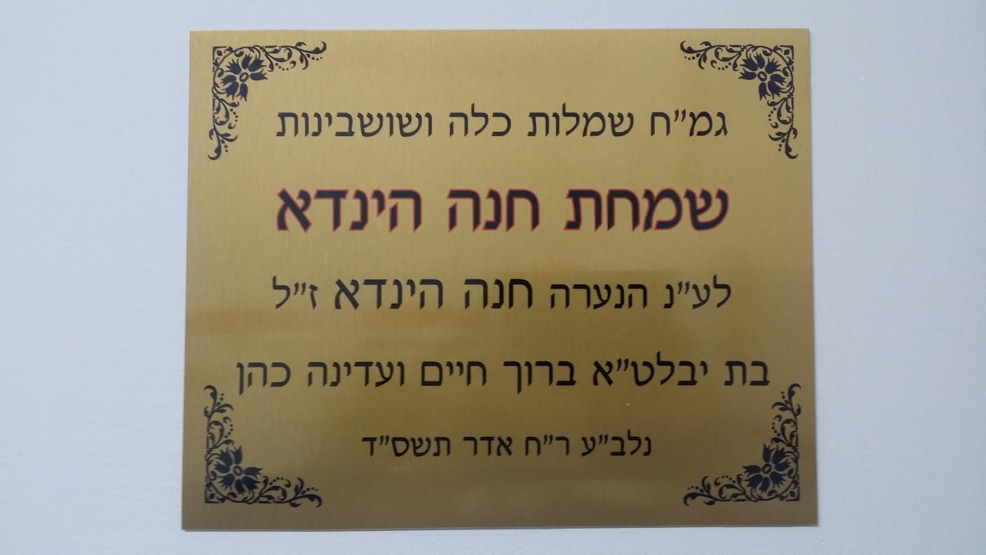 American Trial Attorneys in Defense of Israel: RECHOVOT - KEREN ...