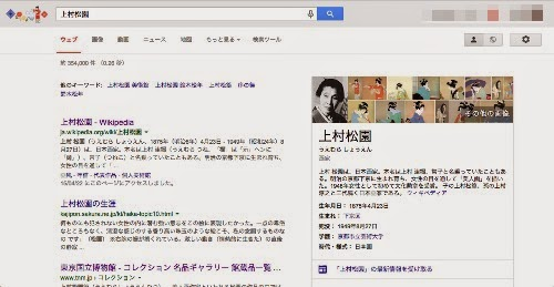 上村松園google検索