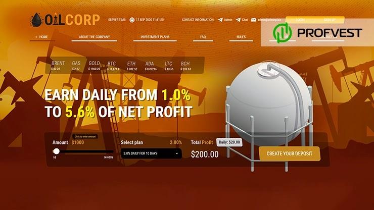 Oilcorp обзор и отзывы HYIP-проекта