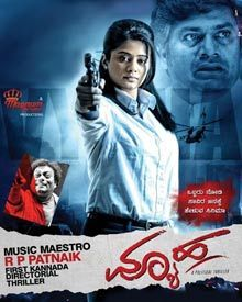 Priyamani, New Upcoming, kannada movie Vyuha release 2016 Poster, star cast