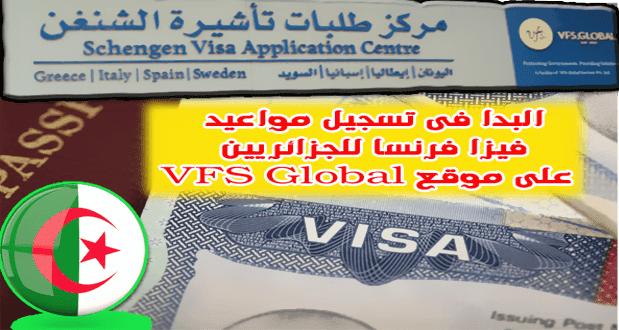 البدا فى تسجيل مواعيد فيزا فرنسا للجزائريين على موقع VFS Global
