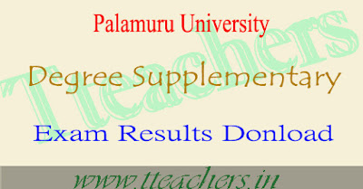 Palamuru university degree supply results 2016 pu ug 1st 2nd 3rd year 2017