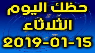 حظك اليوم الثلاثاء 15-01-2019 - Daily Horoscope