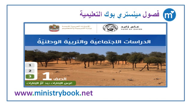 حل كتاب الدراسات الاجتماعية والتربيبة الوطنية للصف الاول الفصل الثالث 2019-2020-2021-2022-2023-2024-2025