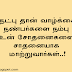 Tamil Kavithai | Friendship Kavithai