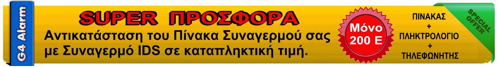 http://g4alarm.blogspot.gr/2015/03/ids-1.html#.VPbfNKOPaWg
