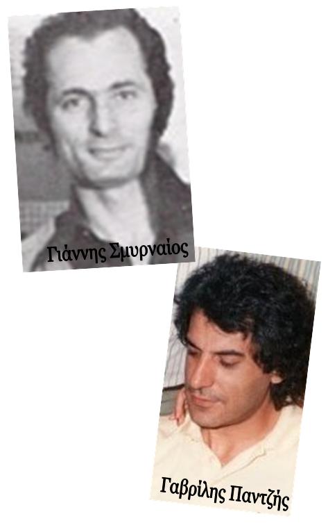 ΔΗΜΗΤΡΗΣ ΜΗΤΡΟΠΑΝΟΣ Γιάννης Σμυρναίος Γαβρίλης Παντζής