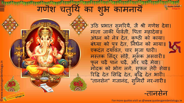ganesh chaturthi Hindi Poems Quotes Wallpapers messages sms whatsapp