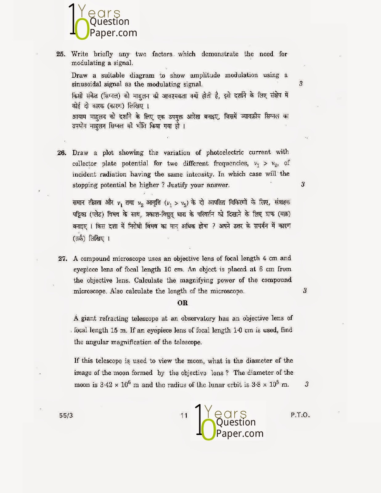 hindi essays for icse class 10