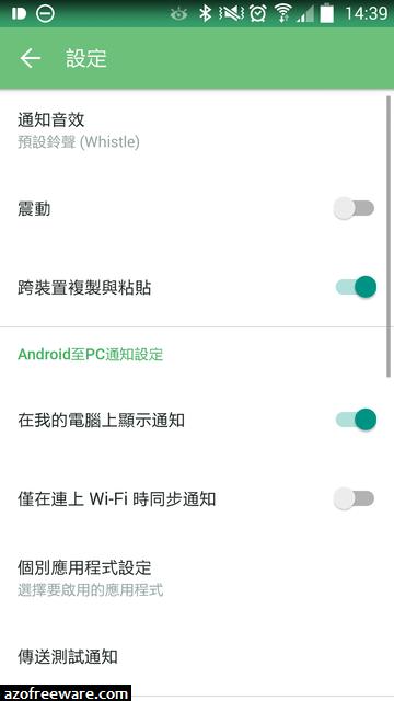 Pushbullet 2017.06.15 - 在手機跟電腦之間互傳檔案或文字 [Android/iOS] - 阿榮福利味 - 免費軟體下載
