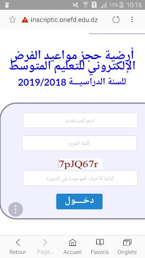 اجراء الفرض الالكتروني عبر الارضية onefd للسنة اولى و الثانية ثانوي devoir 2019