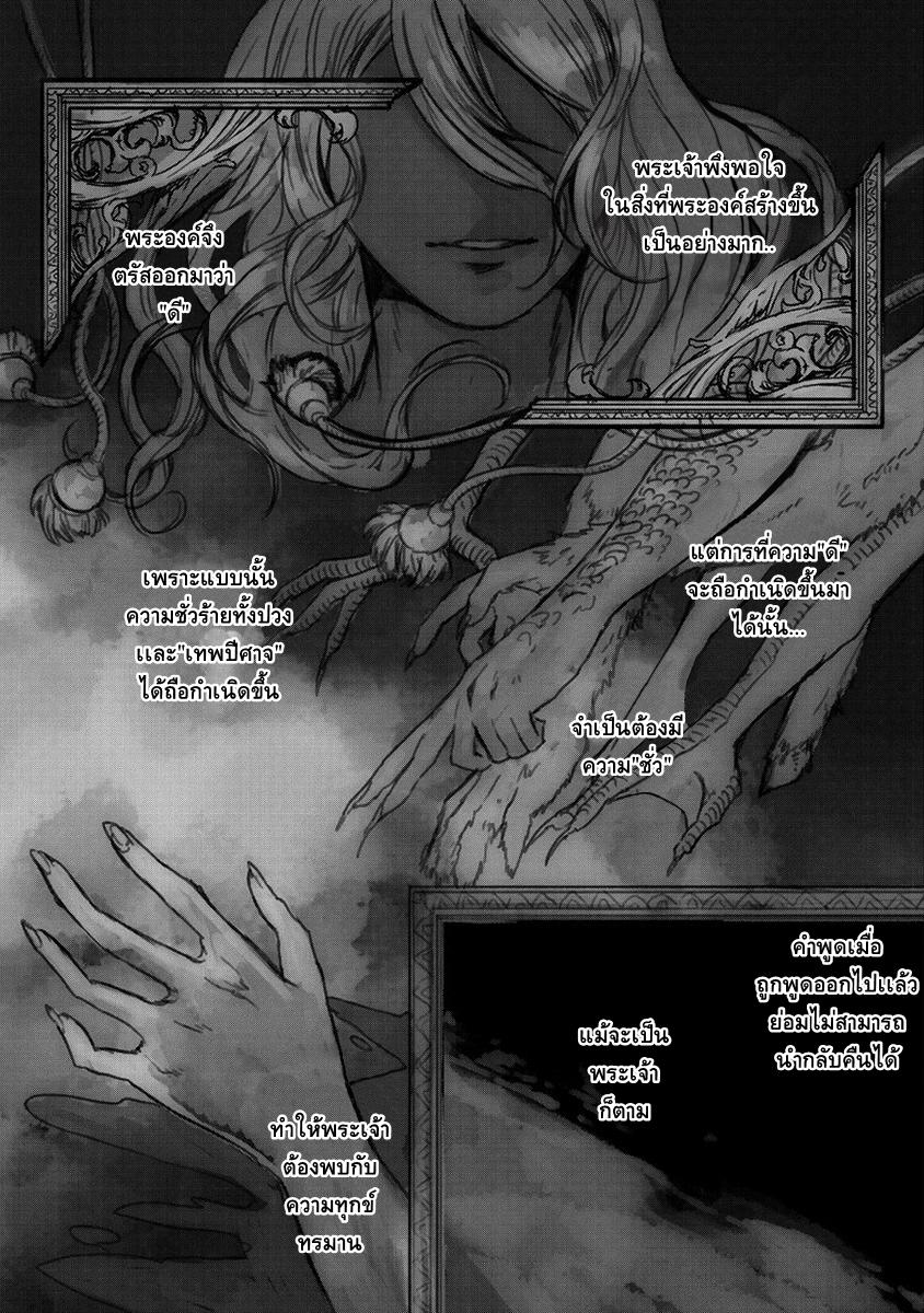 อ่านการ์ตูน Saihate no Paladin ตอนที่ 1 หน้าที่ 8