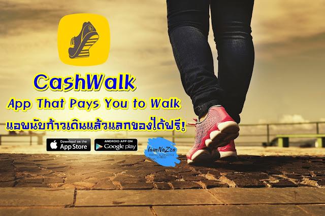 Cashwalk (캐시워크 - 돈 버는 만보기) Pays You to Walk แค่เดินก็แลกของฟรีได้
