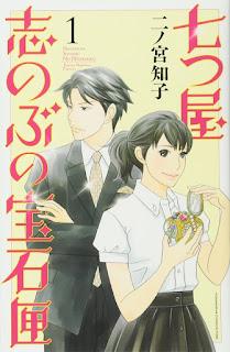 """Manga: Entra en pausa """"Nanatsuya Shinobu no Hōsekibako"""" de Tomoko Ninomiya"""