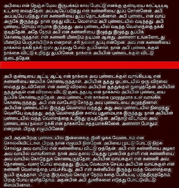 Download Pundai Sunni Kathaigal In Tamil Pdf-7123