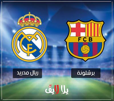 رابط بث مشاهدة مباراة ريال مدريد وبرشلونة اليوم مباشر بدون تقطيع في الدوري الاسباني