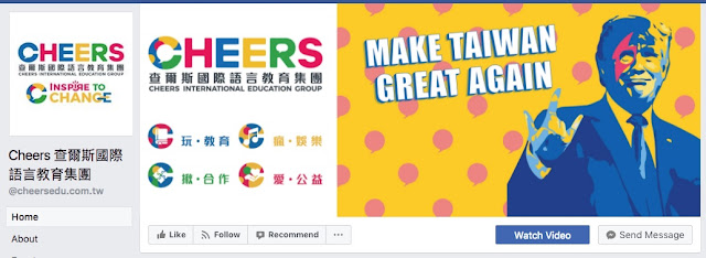 top section of the Cheers International Education Group's Facebook page