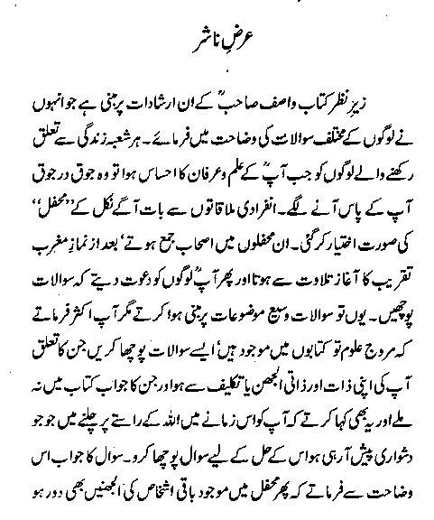 Guftagu by Wasif Ali Wasif