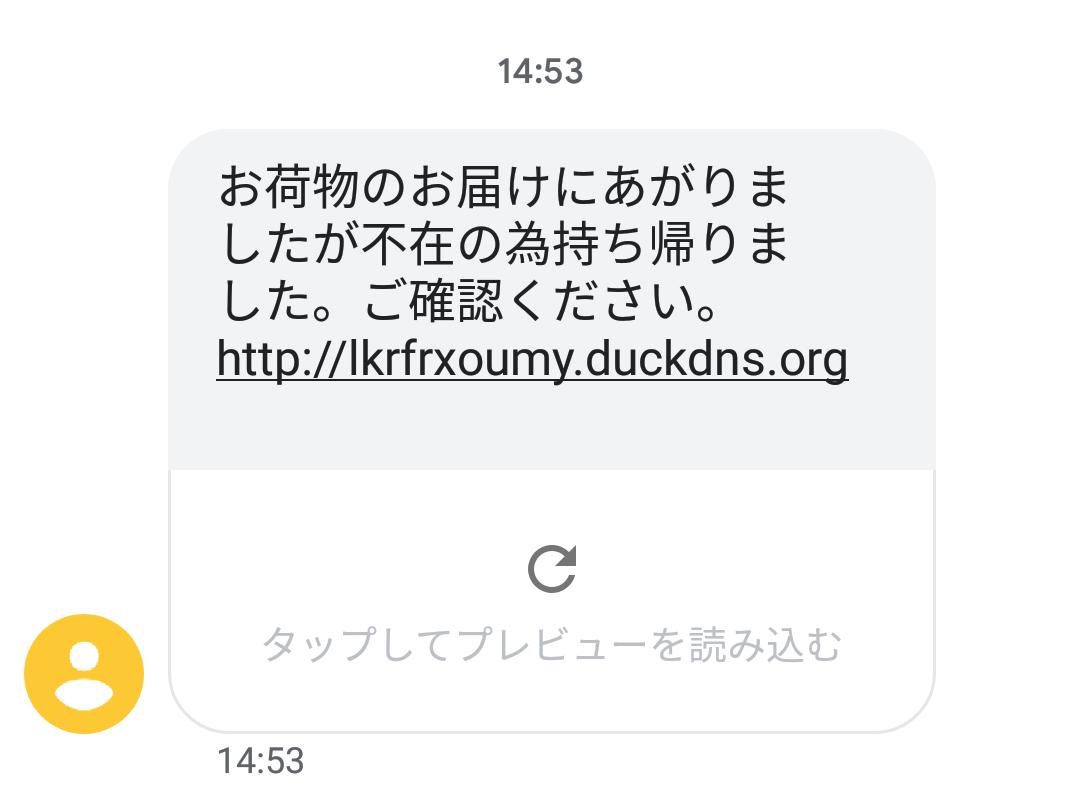 SMSの「お荷物のお届けにあがりましたが不在の為持ち帰りました」の迷惑メッセージの表示