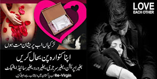Artificial Hymen Pills In Karachi
