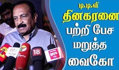 Vaiko Refused to talk about TTV Dinakaran