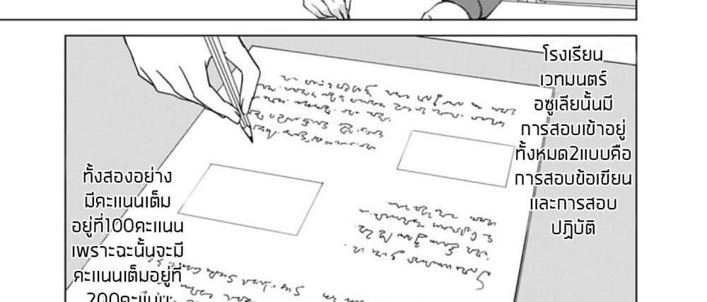 อ่านการ์ตูน Rettou Me no Tensei Majutsushi Shiitage Rareta Moto Yuusha wa Mirai no Sekai o Yoyuu de Ikinuku ตอนที่ 9 หน้าที่ 4