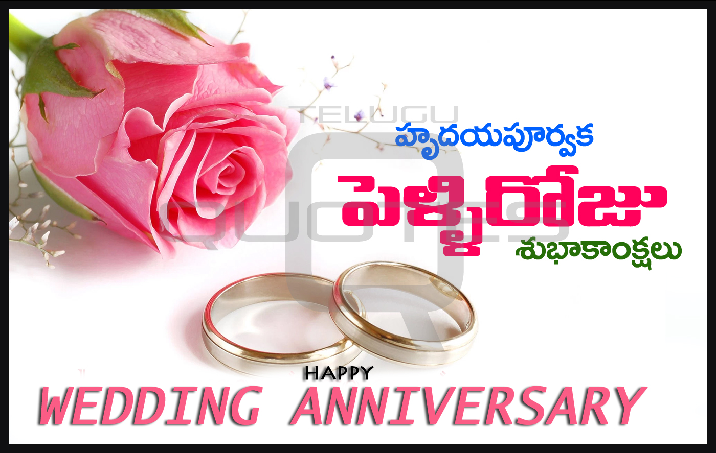Best telugu marriage anniversary images top wedding anniversary happy wedding telugu quotes images wedding greetings life kristyandbryce Image collections