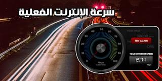 قياس سرعة النت قياس سرعة النت الحقيقية موقع قياس سرعة النت افضل موقع لقياس سرعة النت 2018 قياس سرعة النت
