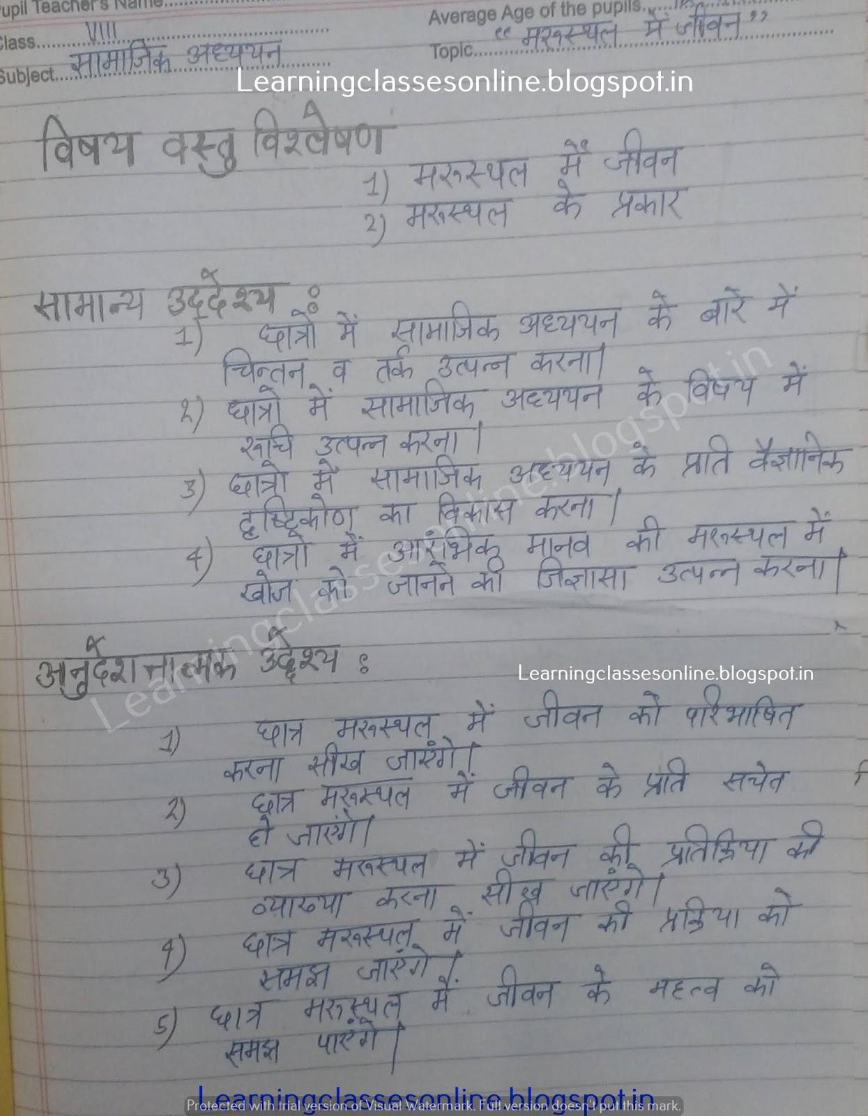 lesson plan social science, social science lesson plan in hindi, sst lesson plan in hindi
