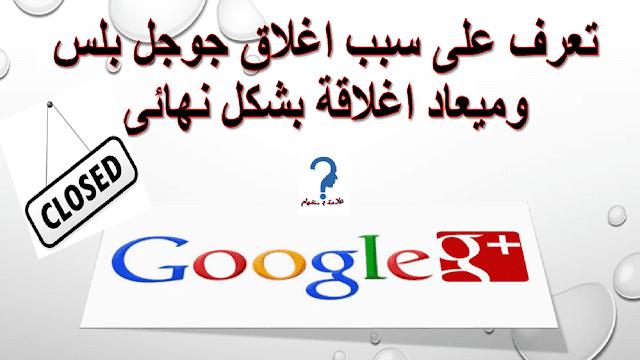 تعرف على سبب اغلاق جوجل بلس وميعاد اغلاقة بشكل نهائى ،علامة استفهام