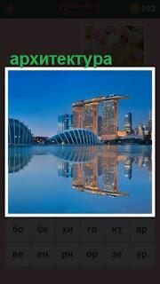 отражение в воде интересной архитектуры