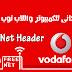 نت مجانى فودافون للكمبيوتر واللاب توب - HTTP Net Header
